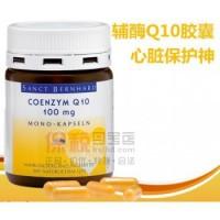 Germany Sanct Bernhard original coenzyme Q10 capsule cardiop ...